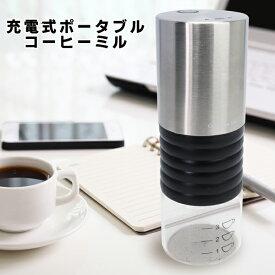 電動コーヒーミル 挽きたて ドリップコーヒー 楽しめる 充電式 コーヒーミル コーヒー豆 粗挽き 中粗挽き 中挽き 細挽き 調整可能 カップ 3杯分 キッチン用品 カフェ コーヒー用品 cafe ◇ コーヒーミルM
