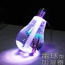 動画あり☆ 加湿器 おしゃれ 電球型 LED が カラフルに光る☆ 超音波加湿器 かわいい 卓上加湿器 USB加湿器 オフィス …