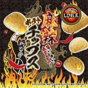 【5袋まとめ買い】四川料理 しびれ王 麻辣ポテトチップス 110g