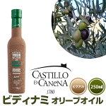 カスティージョ・デ・カデナビオディナミピアクル種250mlエキストラバージンオリーブオイル