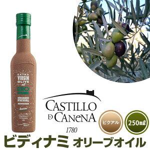 【送料無料】オーガニック オリーブオイル エキストラバージン カスティージョ・デ・カネナ Castillo de Canena ビオディナミ ピクアル種 250ml 有機JAS認定 高級 ギフト スペイン産 オリーブ油 有