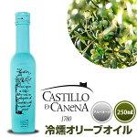 カスティージョ・デ・カデナ冷燻オリーブオイルアルベキーナ種250mlエキストラバージンオリーブオイル
