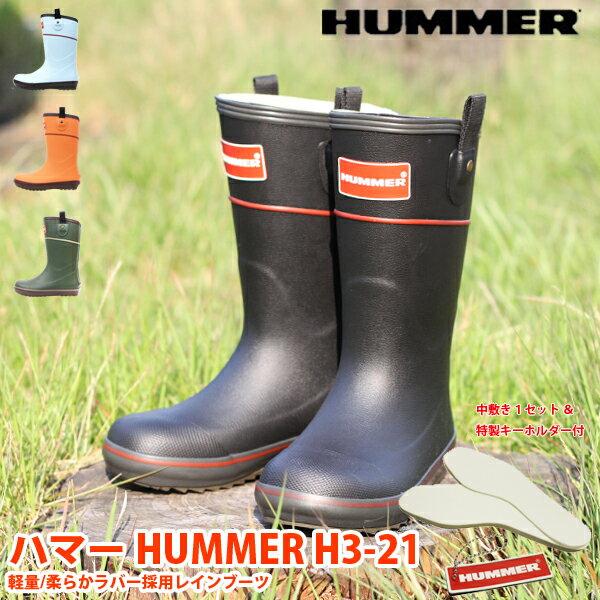【P2倍】【あす楽】【送料無料】ハマー HUMMER 【H3-21】 ジュニア レディース ラバーブーツ レインブーツ ゴム長靴 長靴 レインシューズ 子供 ショート ハーフ □h321□