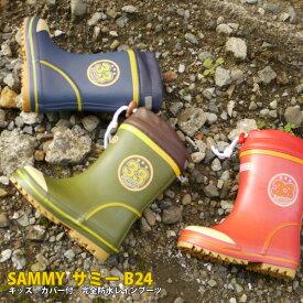 【あす楽】【送料無料】 サミー SAMMY 【SMB24】 キッズ 長靴 レインブーツ ラバーブーツ 弘進 男の子 □smb24□ 梅雨