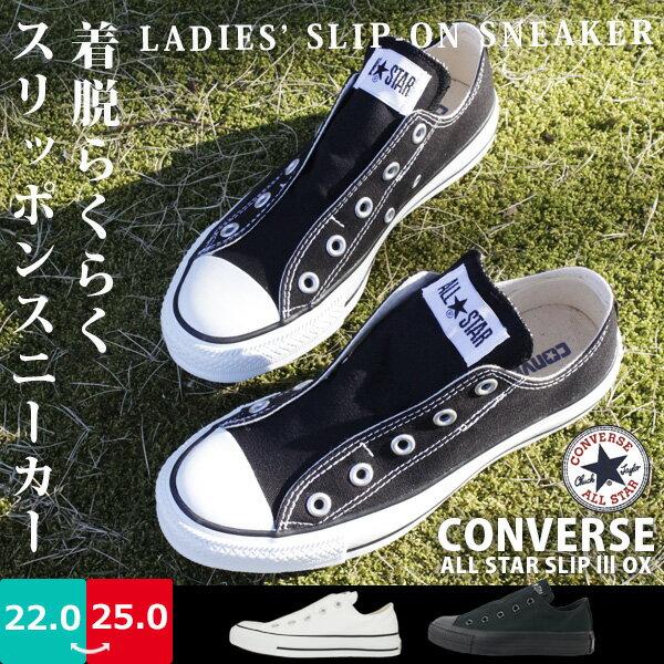 【あす楽】【送料無料】 正規品 コンバース CONVERSE ALL STAR SLIP 3 OX レディース スニーカー 【CV-AS-SLIP-OX】 スリッポン シューズ 靴ひもなし ローカット 屈曲性 型崩れしにくい シンプル □cv-as-slip-ox□