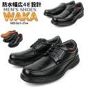 【即納】【送料無料】【あす楽】 メンズ ビジネスシューズ 紳士 靴 waka エンペラー 【EN-WAKA-WPS】 63693 63694 ヒモ スリッポン ゆったり 4E 4cm 防水 防滑 雨靴 □en-waka-wps□ 梅雨