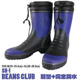 【あす楽】【送料無料】 完全防水 ロング レインブーツ BEANS CLUB メンズ 福山ゴム 【BC-SH1】 軽量 メリヤス 屈曲性 吸汗 ツヤなし 雨 □bc-sh1□ 梅雨