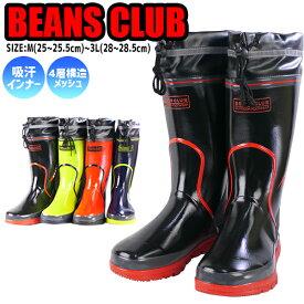 【あす楽】【送料無料】 ロング レインブーツ BEANS CLUB メンズ 福山ゴム 【BC102】 4層構造 リフレクター 屈曲性 吸汗インナー ゆったり 3E ツヤあり 雨 □bc102□ 梅雨