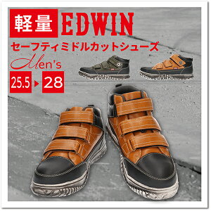 【あす楽】【アフターSALE】【送料無料】EDWIN エドウィン メンズ 男性用 セーフティミドルカットスニーカー フェアストーン【ESM103】ハイカット 鉄製先芯 つま先保護 マジックテープ ベルク
