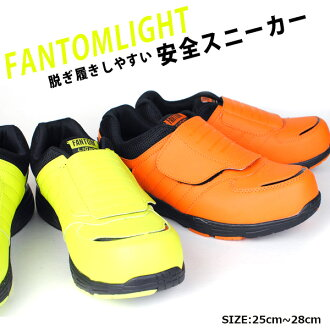 FANTOM LIGHT phantom light security sneakers men Koshin Gomu safety boots magic belt light weight resin reinforcing material in the toecap spacious 4E wide cup in sole reflector reflector □ fl551□