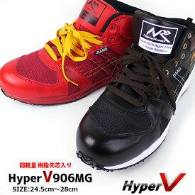 【あす楽】【送料無料】 メンズ シューズ 安全靴 作業靴 HyperV ハイパーV 日進 【H906MG】超軽量 耐油 防滑 滑らない 樹脂先芯 ミドルカット スニーカー □h906mg□