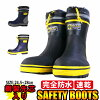 Men's rain boots security boots middle boots gentleman safety boots Koshin Gomu SBHD3118 SB3112 steel reinforcing material in the toecap perfection waterproofing unhurried 3E cover reflector sweat perspiration fast-dry lining cup in sole anti-slip flexib