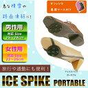 Icespike_p_1