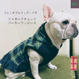 BPP☆フレンチブルドッグ・パグ ジャガードチェック柄パーカーワンピース