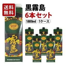 【送料無料】 黒霧島 パック 芋焼酎 25度 1800ml×6本セット(1ケース) 霧島酒造