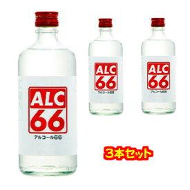 【除菌、消毒に使用可能】 アルコール レッド 66% 篠崎 500ml×3本セット