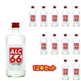 【送料無料】 【除菌 消毒 に使用可能】 アルコール レッド 66% 篠崎 500ml×12本セット