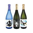 海・海王・くじら 大海酒造3種飲み比べ 芋焼酎 25度 720ml×3本セット 大海酒造