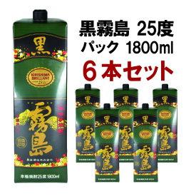 【送料無料】 黒霧島 パック 芋焼酎 25度 1800ml×6本セット 霧島酒造