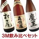 森伊蔵、魔王、村尾 1800ml 3M飲み比べセット 【送料無料】
