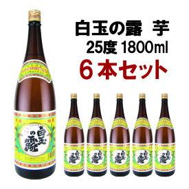 【オープン記念価格!】 白玉の露 芋焼酎 25度 1800ml×6本セット 白玉醸造