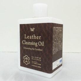 靴 カバン 革の汚れ落し『レザークレンジングオイル』革にやさしい、安全で使いやすい革用洗浄剤