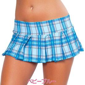 海外ブランド ROMA ローマ レディース ボトム 衣装 ベビーブルー タータンチェック柄 プリーツ 超ミニスカート単品 スクールガール ダンス コスチューム パーティー