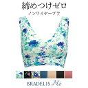 ■ブラデリスニューヨーク Loveme V-Neck Bralette(ラブミー ブイネックブラレット) BRADELIS Me BRNY