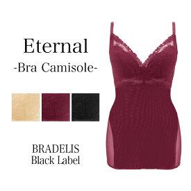 【31%OFF】ブラデリスニューヨーク ブラックレーベル Eternal Bra Camisole(エターナル ブラキャミソール) BRADELIS Gold Label BRNY