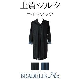 ブラデリスニューヨーク Dreamy Silk Night Shirts(ドリーミー シルクナイトシャツ) BRADELIS Me BRNY ルームウェア パジャマ ナイトウェア 部屋着 シンプル レース 上品