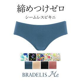 ■ブラデリスニューヨーク Loveme Nudie Magic Panty・Bikini(ラブミー ヌーディマジック パンティ・ビキニ) BRADELIS Me BRNY