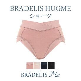 【期間限定エントリーで全品P10倍】■ブラデリスニューヨーク HugMe Shorts(ハグミー ショーツ) BRADELIS Me BRNY