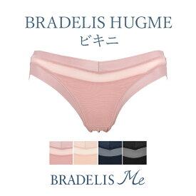 ブラデリスニューヨーク HugMe Bikini(ハグミー ビキニ) BRADELIS Me BRNY