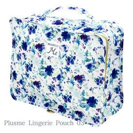 ■ブラデリスニューヨーク Plusme Lingerie Pouch 03(プラスミー ランジェリーポーチ) BRADELIS Me BRNY