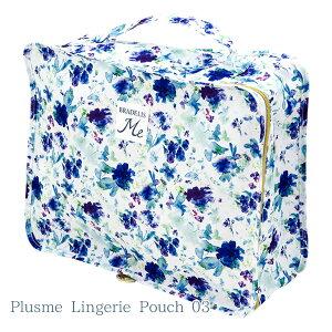 ブラデリスニューヨーク Plusme Lingerie Pouch 03(プラスミー ランジェリーポーチ) BRADELIS Me BRNY
