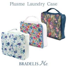 【MAX70%OFF夏セール開催中】ブラデリスニューヨーク Plusme Laundry Case(プラスミー ランドリーケース) BRADELIS Me BRNY