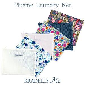 ブラデリスニューヨーク Plusme Multi Laundry Net(プラスミー マルチランドリーネット) BRADELIS Me BRNY
