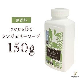 【カナダ産】ブラデリス ランジェリーソープ・無香料 150g(約30〜60回)