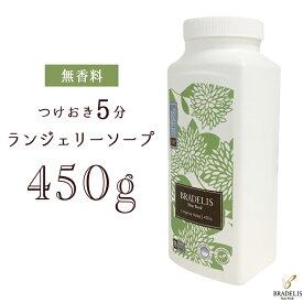 【カナダ産】ブラデリス ランジェリーソープ・無香料 450g(約90〜180回)