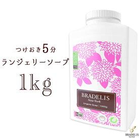 【カナダ産】ブラデリス ランジェリーソープ1kg (約200〜400回)