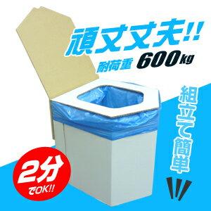 送料無料!組み立て式簡易トイレ【BR-001aラビンエコ洋式簡易トイレ】ダンボールトイレ非常用トイレ