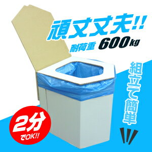 送料無料!組み立て式 簡易トイレ【BR-001a ラビン エコ洋式簡易トイレ 】ダンボールトイレ 非常用トイレ