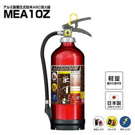 送料無料(一部地域を除く) 1本からOK 2021年製 蓄圧式10型消火器 【蓄圧式消火器/MEA10Z/モリタ宮田工業】薬剤質量3.0kg ABC消火器 蓄圧式消火器