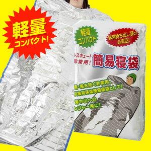 大人でも楽々入れるサイズ【レスキュー簡易寝袋 サイズ:約200×100cm(ホルマリン・X線検査済み) 23000】