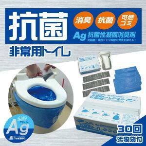送料無料!【BR-905Ag 抗菌ヤシレット!Ag抗菌性凝固消臭剤 サッと固まる非常用トイレ30回分(汚物袋付き)ヤシ殻活性炭入り】