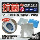 送料無料!【BR-952 抗菌ヤシレット!抗菌非常用トイレAgシートタイプ50回分セット(シート60枚、汚物袋20袋)】シート…