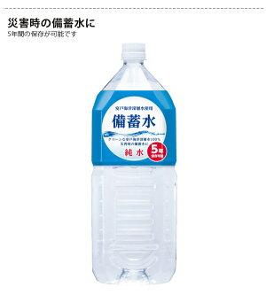 5年保存水