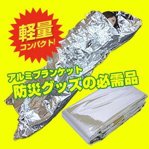 限定SALE!アルミ非常用寝袋 【 非常用コンパクトスリーピングバッグ:(簡易寝袋)】エマージェンシースリーピングバッグ(サバイバル寝袋・レスキュー・防寒・コクーン・レスキュー簡易寝袋)02P03Dec16