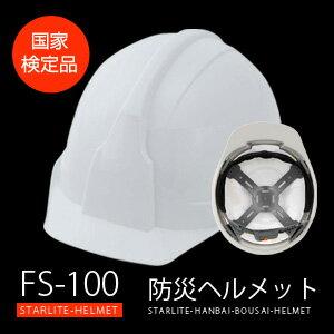 日本製【防災ヘルメット(ホワイト)国家検定合格ABS樹脂(スチロール入り)】ワンプッシュでサイズ調整可能!サイズ:頭囲54-61cm/軽量350g防災用品災害備品