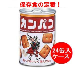 ◆三立製菓 カンパン 24缶入り◆缶入りカンパン100g(カンパン・非常食・保存食・缶詰)02P03Dec16